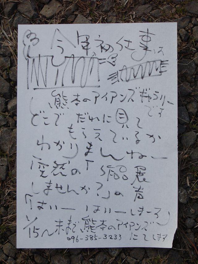 熊本のアイアンズギャラリー