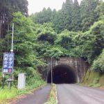 出会いトンネル