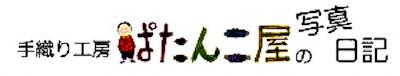 手織り工房ぱたんこ屋の写真日記